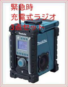 マキタ 充電式ラジオ MR100本体・リチウムイオンバッテリー18V BL1815・充電器DC18RC 3点セット