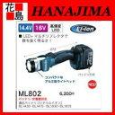 【期間限定ポイント2倍】★株式会社マキタ フラッシュライト ML802
