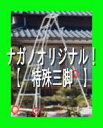 ★【楽天最安値挑戦】【本州送料無料】【アルミ三脚 特殊型 (ナガノオリジナル三脚)】【三点スライド型】【NSWS−10  高さ3.16M…