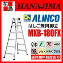 ★アルインコ ALINCO はしご兼用脚立 MXB-FXシリーズ設置寸法:幅631x奥行1217mm 8.4kg 最大使用質量:130kg