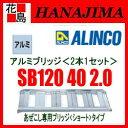 ★アルインコ ALINCO アルミブリッジ 2本セット SBシリーズあぜこし 専用ブリッジ 最大積載質量:2.0t 有効長:1200mm 有効幅400mm フレーム高さ105mm 農業 運搬機材