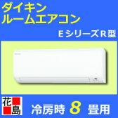 【期間限定ポイント2倍】★【ダイキン】ルームエアコン Eシリーズ R型 シンプルなベーシックモデルS25RTES 冷房時:8畳程度