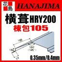 ヨド 横葺 HyperGL カラーハイブリッド 屋根材長さ:L=1829