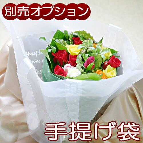 【生花用オプション】生花持ち運び用手提げ袋/無料