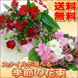 ●即日発送OKのフラワーギフト♪季節の花の花束(ブーケ)【バレンタイン、誕生日や発表会、記念日のお祝いに/出産祝い・結婚祝い・新築祝いに/送別会のプレゼントに/お悔やみ、お供えに/