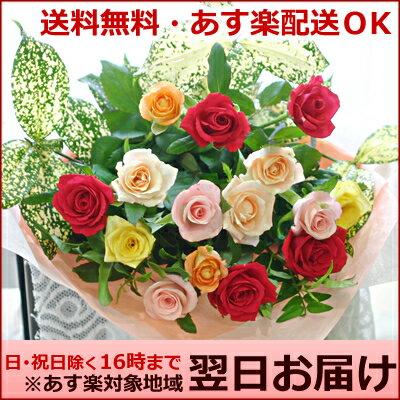 バラ花束 送料無料 バラ15本 誕生日にバラをプレゼント【父の日 誕生日 発表会 記念日 …...:hanakikyo:10000071