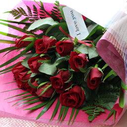 【送料無料 あす楽対応】情熱の赤い薔薇の花束 ダーズンローズ(ダズンローズ)【告白・プロポーズに/結婚式(人前式)・披露宴に/結婚記念日に/お誕生日・記念日のギフトに】【楽ギフ_包装】【楽ギフ_メッセ入力】