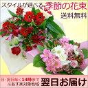 ●季節の花 花束【送料無料 あす楽対応】/即日発送 フラワー...