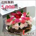 【送料無料 あす楽対応】フラワーケーキ/Lサイズ 誕生日 記念日 お祝いに 成人式