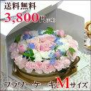 【送料無料 あす楽対応】フラワーケーキ/Mサイズ 誕生日 記念日 お祝いに 成人式 愛妻の日