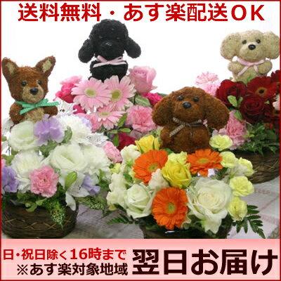 犬のトピアリー(人形)と季節の花をアレンジしたワンちゃん好きにおすすめフラワーギフト【フラ…...:hanakikyo:10000240