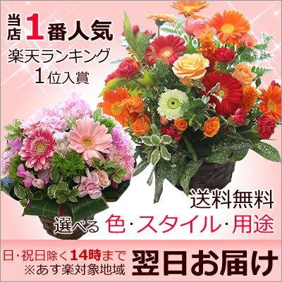 誕生日のお祝いに 敬老の日に お彼岸に そのまま飾れる季節の花のフラワーアレンジメント(アレンジメントフラワー)【画像配信】【送料無料/あす楽対応】