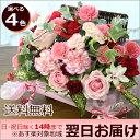 【あす楽対応】バラの花のバスケットアレンジ/ 誕生日 記念日...