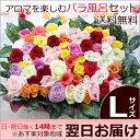 【あす楽対応】バラ風呂セット『I LOVE 湯〜/Lサイズ』...