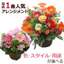 誕生日のお祝いに そのまま飾れる季節の花のフラワーアレンジメ...