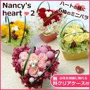 【送料無料 無料のクリアケース入り】プチ プリザーブドフラワー/Nancy's Heart2誕生日  ...