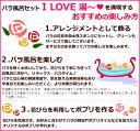【あす楽対応】バラ風呂セット『I LOVE 湯〜』(薔...