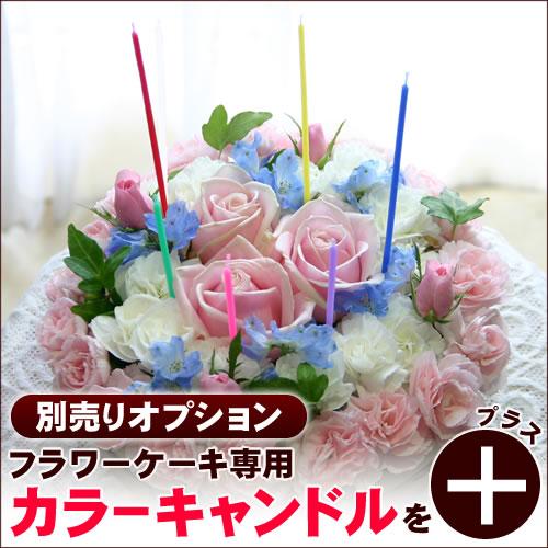 【フラワーケーキ専用オプション】カラーキャンドル/1本10円〜