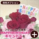 【フラワーケーキ専用オプション】ハッピーバースデーキャンドル