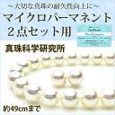 『マイクロパーマネント 加工』2点セット用(49cmまで)ネックレス+イヤリングorピアス【真珠科学研究所開発】【10P03Dec16】