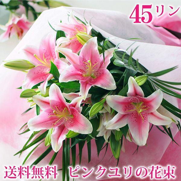 誕生日花ギフト花大輪系ピンクユリの花束45輪以上花誕生日お花プレゼント女性花フラワーギフトゆり花束ユ