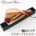 誕生日 贈り物 花 枯れ ない プリザーブドフラワー 1輪のバラ プレゼント 結婚記念日 花束
