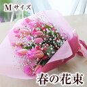 誕生日 花 卒業式 入学式 チューリップ スイートピー 送料無料 ブーケ 春の花束 Mサイズ