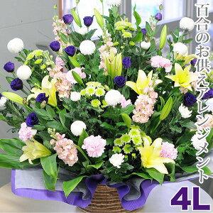 お供え花 お供えアレンジメント仏花 お悔やみ アレン