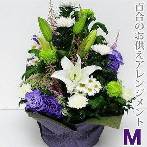 お供え 花 お悔やみ 命日 仏花 花 ギフト 送料無料 百
