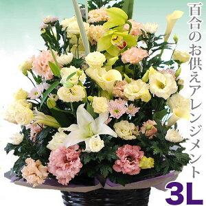 お供え花 お供えアレンジメント仏花【百合 お供え ア