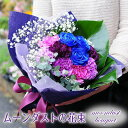 花 ギフト 花束 青いカーネーションとブルーローズの花束 送...
