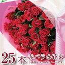 バラの花束 誕生日 赤いバラの花束 25本 バラ花束ギフト 赤バラ花束 誕生日プレゼント 誕生日花束 赤いバラ プロポーズ花束 バースデー花束 赤バラの花束 赤いバラの花束プレゼント 赤いバラの花束贈り物 送料無料