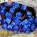 誕生日 結婚記念日 プロポーズ 花束 青いバラ20本の花束 ブルーローズ 薔薇 送料無料 宅配 配送 お祝 ギフト プレゼント 送別会 退職祝い