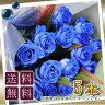 青いバラ ブルーローズ ベンデラブルー5本の花束 青い薔薇 青薔薇 青バラ 花 送料無料 花宅配 配送 花束誕生日 お祝 花ギフト 花宅配 ホワイトデー お返し プレゼント 贈る プロポーズ