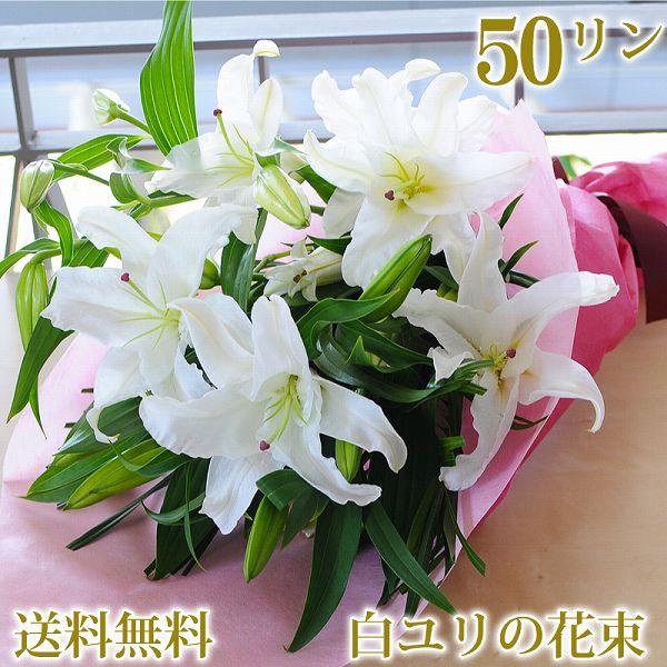 誕生日花ギフト花大輪系白ユリの花束50輪以上花誕生日お花プレゼント女性花フラワーギフトゆり花束ユリの