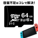 Switch 任天堂スイッチ ニンテンドースイッチ microsd マイクロSD