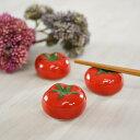 波佐見焼 箸置き トマト 京千窯 単品 / はしおき はし置き おしゃれ かわいい 食べ物 野菜
