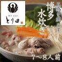 博多水炊き「とり田」 水炊きセット(7〜8人前)ラーメン付 ...