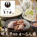 博多水炊き「とり田」 水炊き+特製辛子明太子セット(4〜5人前)ラーメン付 【楽ギフ