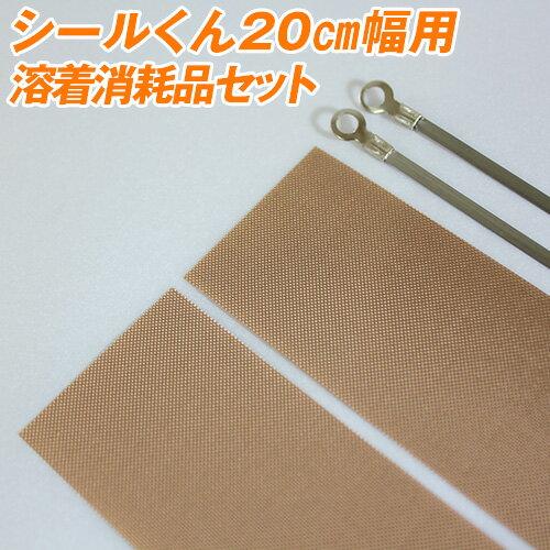 シールくん20cm幅用消耗品 ヒーター線&テフロンテープ×2