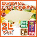 【即納可】キッチンスター2L【今だけ特典 高級ゴム手袋プレゼ...