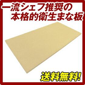 【送料無料】 プロから絶大な支持!業務用まな板アサヒクッキンカット450×900×20mm