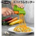 【あす楽】野菜の麺が作れるマイクロプレイン スパイラルカッター 【Microplane】【 野菜