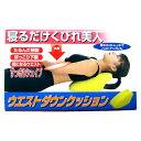 ◆寝るだけでくびれ美人!◆体の重みで自然に筋肉を伸ばして腹筋を刺激し、引き締めます♪◇ウ... ...