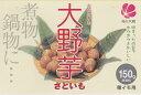 里芋 大野芋150g(充填時)種イモ用【花の大和】