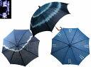 日傘 藍染め 麻素材 全3柄 tk-50 日本製