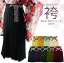 セール ねじり梅 はかま 袴 単品 全9色 S~Lサイズ hs-55