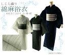綿麻 しじら織り お仕立て上がり浴衣 単品 ta-4 白・黒・紺