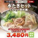 《期間限定》博多華味鳥 おためし水たきセット(2人前)【料亭の贅沢鍋】トリゼンフー