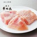 《5%OFFキャンペーン》華味鳥 切り身(500g)【公式通...